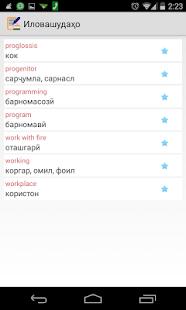 Free Англо - таджикский словарь APK