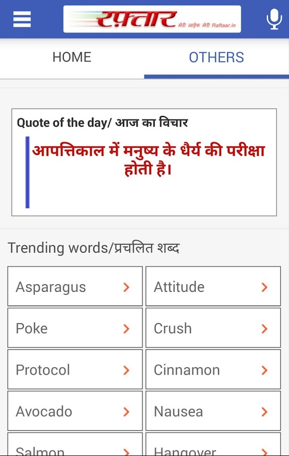 Shabdkosh - Hindi Dictionary- screenshot