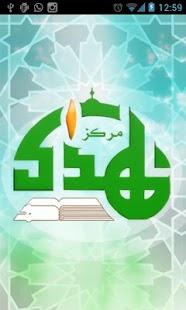 مركز الهدى - Al Huda screenshot