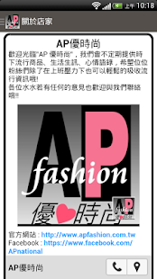 Tải AP優時尚 APK