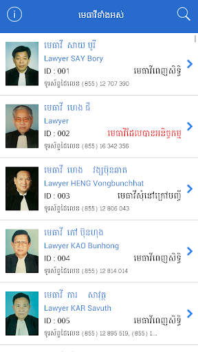 Directory of Lawyers Cambodia