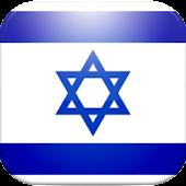 Radio Israel  רדיו