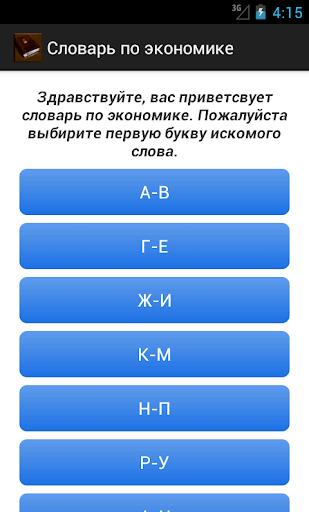 玩免費書籍APP 下載Словарь по экономике app不用錢 硬是要APP
