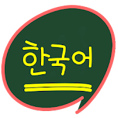 Learn Korean Words and Quiz