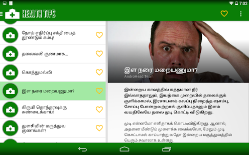 Health Tips Images In Tamil
