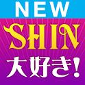 SHINee大好き!【無料】シャイニー最高! icon