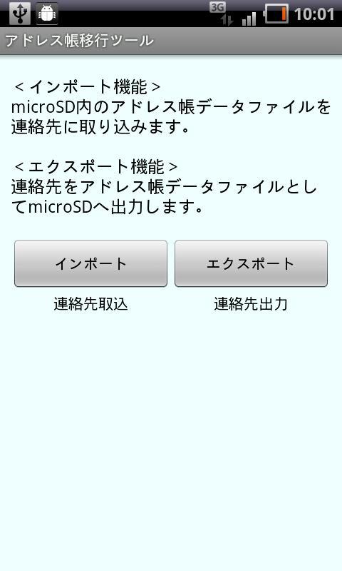 アドレス帳移行ツール(IS06専用) - screenshot