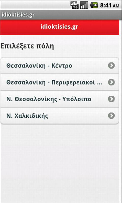 idioktisies.gr - screenshot