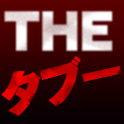 THE・タブー icon