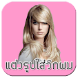 Hair Wig ap.. file APK for Gaming PC/PS3/PS4 Smart TV