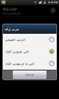 Screenshot of نكت مصرية