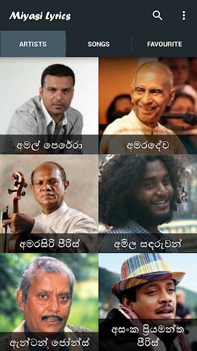 Miyasi Lyrics - Sinhala