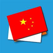 Hoc Tieng Trung Quoc - Hoa