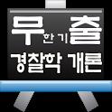 무한기출문제풀이-경찰학개론 icon