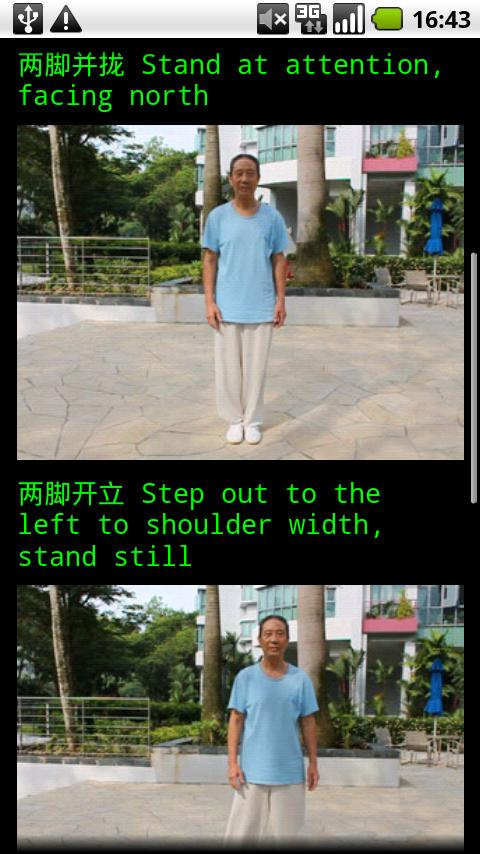 TaiChi 24 Teaching 1(24式太极拳-1)- screenshot