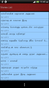 1000+ Tamil Sex Stories - screenshot thumbnail