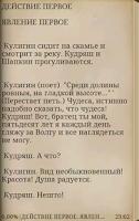 Screenshot of Гроза. Островский А.