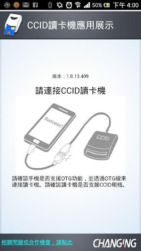 CCID讀卡機應用展示