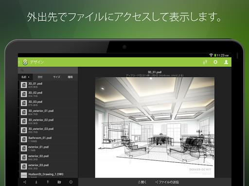 無料生产应用AppのCitrix ShareFile Mobile|記事Game