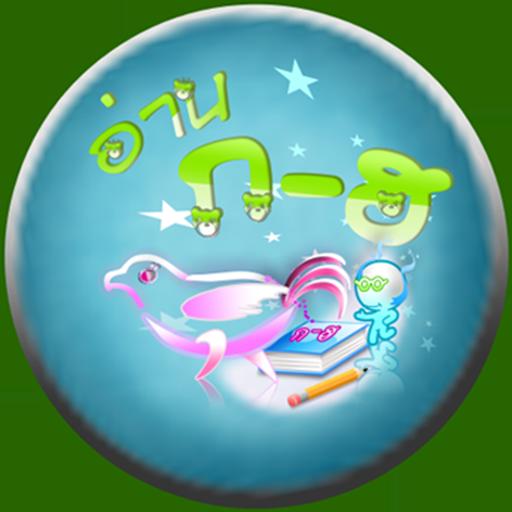 แบบอ่าน ก.ไก่ 教育 App LOGO-APP試玩