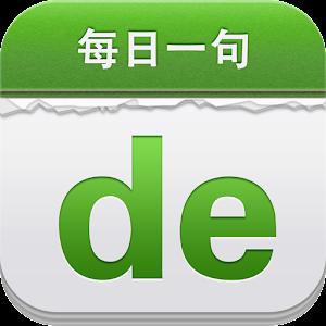 德语每日一句 教育 App LOGO-APP試玩