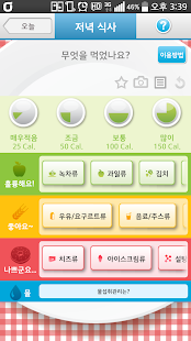정원이의 칼로리픽- screenshot thumbnail