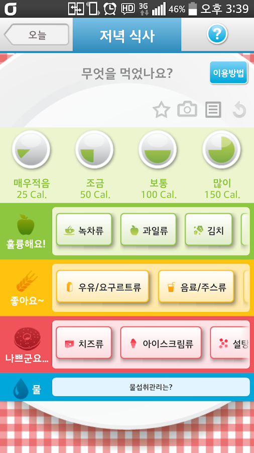 정원이의 칼로리픽- screenshot