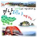 경남 테마 여행 icon