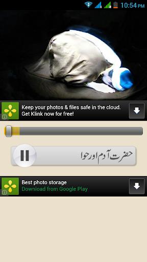 【免費教育App】Quranic Stories Urdu-APP點子