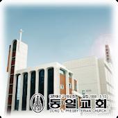 대구동일교회