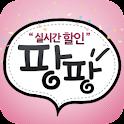 실시간 할인 팡팡 logo