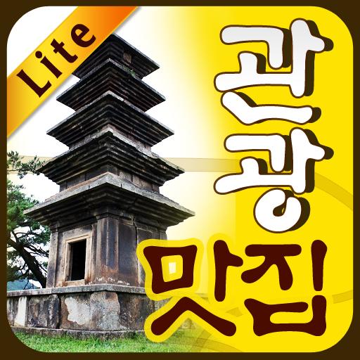 관광맛집Lite (강원/경상/전라/제주) LOGO-APP點子