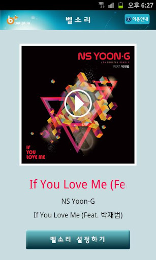 벨소리 : If You Love Me [NS 윤지]