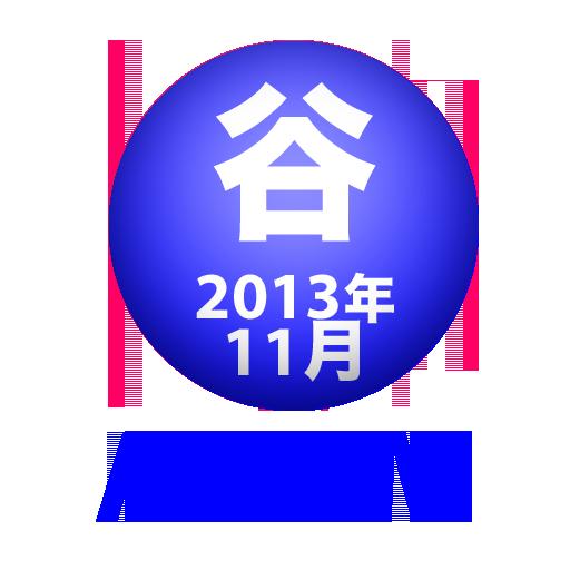 谷山浩子のオールナイトニッポンモバイル2013年11月号 娛樂 App LOGO-硬是要APP