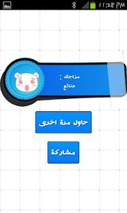 免費娛樂App|جهاز كشف المزاج|阿達玩APP