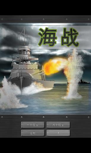 海战 Tablet