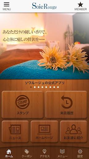 沼田市のエステ・ラテスパのソワルージュの公式アプリ