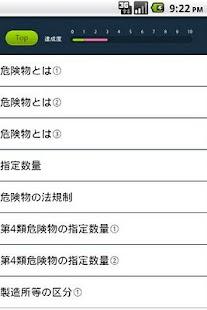 パブロフ危険物乙4類- screenshot thumbnail