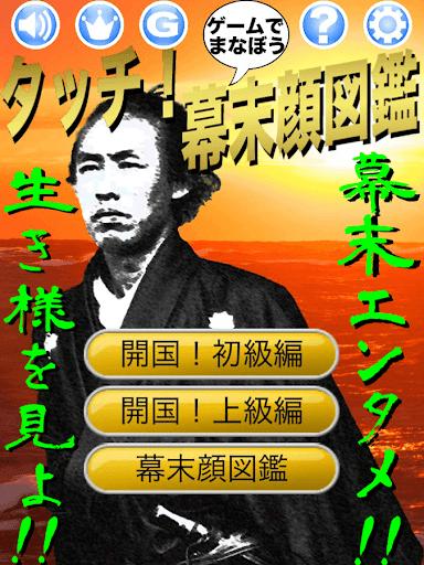 タッチ!幕末顔図鑑 〜ゲームで学ぼう〜
