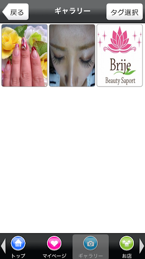【免費生活App】Brije Beauty Saport-APP點子