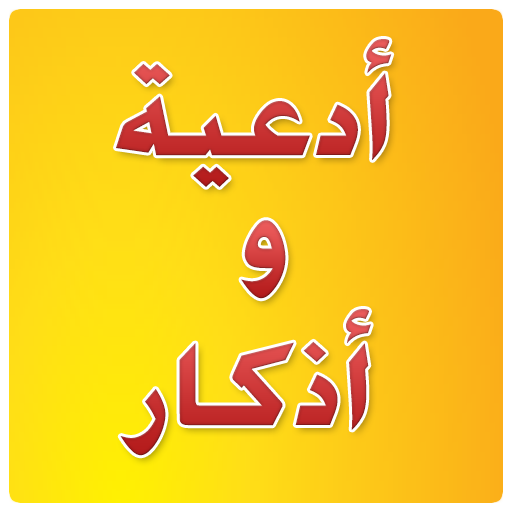 Prayers and supplications file APK Free for PC, smart TV Download