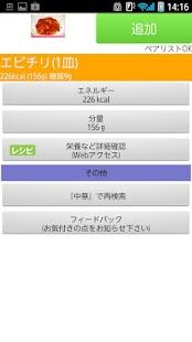 フードサーチ 糖質- screenshot thumbnail