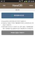 Screenshot of 하나N CBS(기업용)-KEB하나은행 기업스마트폰뱅킹