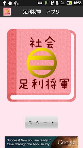 【無料】足利将軍アプリ:一覧をみて覚えよう 女子用