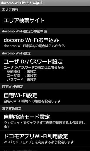 docomo Wi-Fiかんたん接続 12夏~13夏モデル