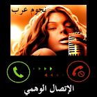 الإتصال الوهمي من نجوم العرب icon