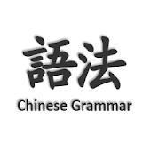 Chinese Grammar (中国语法)