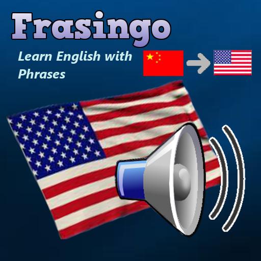 学习英语法语 教育 LOGO-玩APPs