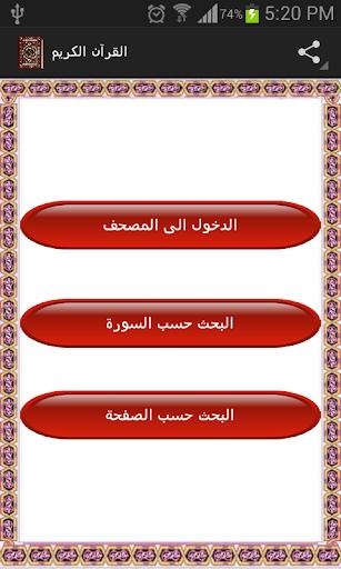 القرآن الكريم 4