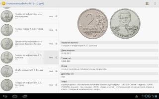 Screenshot of Монеты России